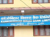 kankrebihar-bank