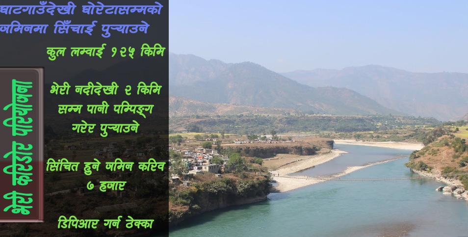 bheri-caridor-aayojana
